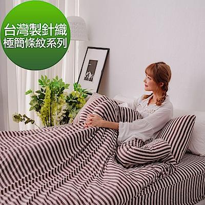 La Lune 日式無印旅行風針織雙人加大床包兩用被套枕套組 東京 晴空塔咖啡館
