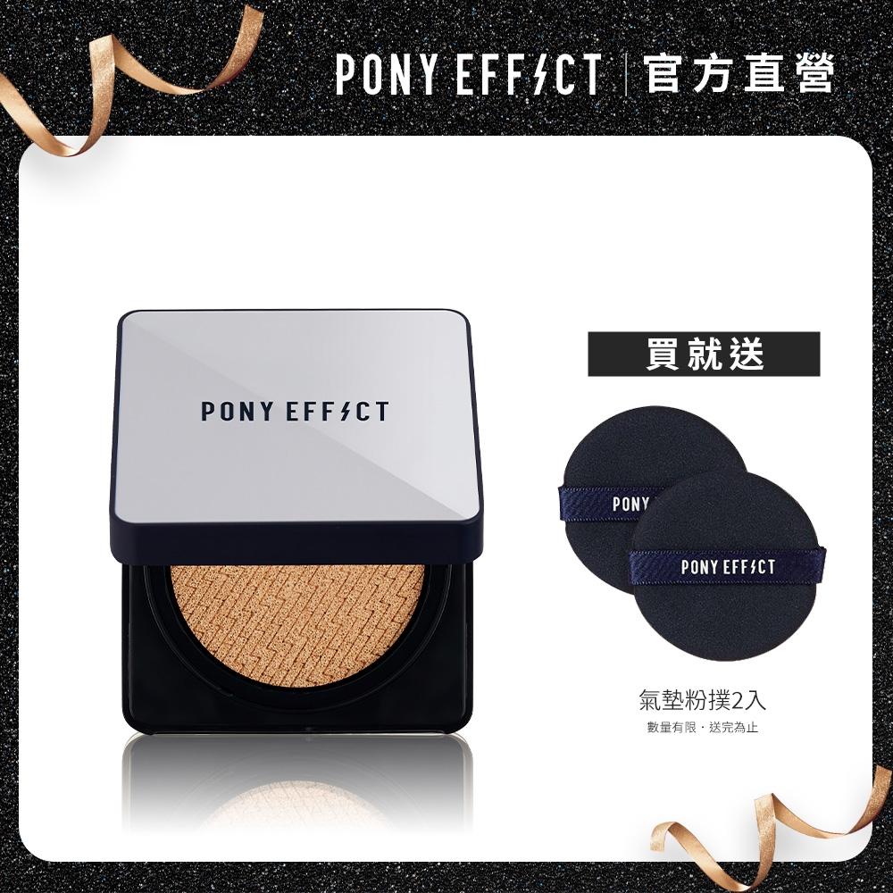 PONY EFFECT 超進化無重力氣墊粉餅 下單贈氣墊粉撲