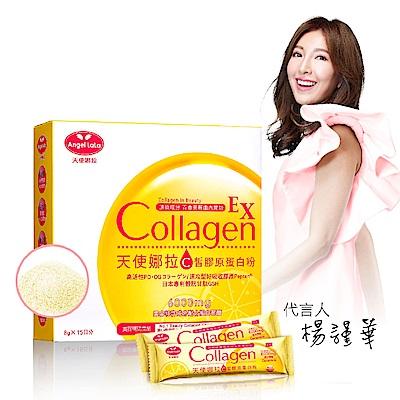 Angel LaLa天使娜拉_EX C皙榖胱甘太膠原粉 日本專利蛋白聚醣 楊謹華代言(15包/盒)