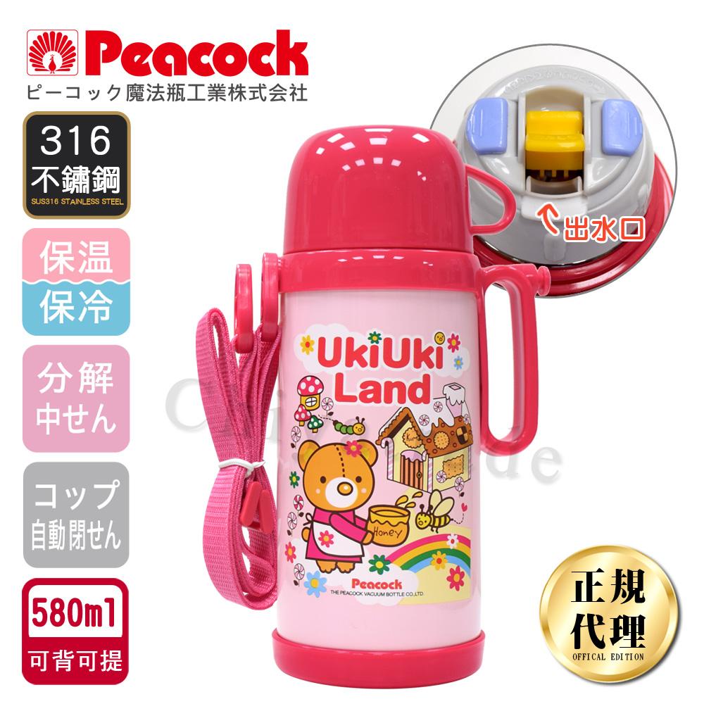 日本孔雀Peacock 兒童隨身316不鏽鋼保溫杯580ML(握把+背帶設計)-桃紅小熊