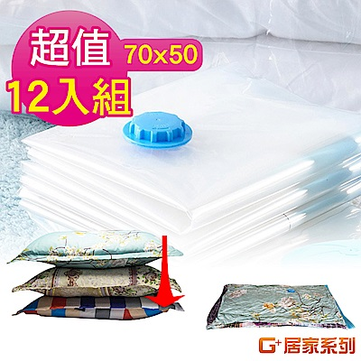 G+居家 真空收納壓縮袋12入(70x50 cm)