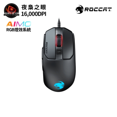 【ROCCAT】KAIN 120 AIMO RGB電競滑鼠-黑