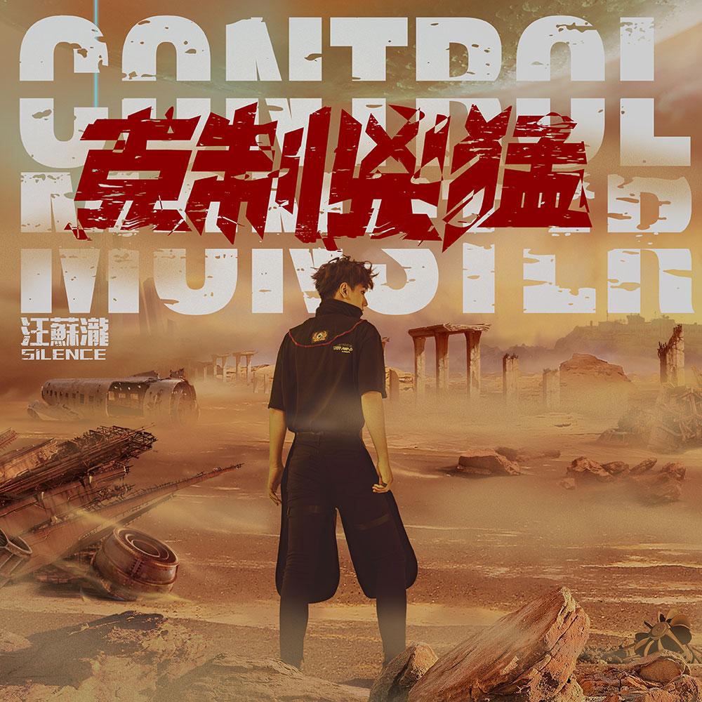 汪蘇瀧 / 克制兇猛(1CD)