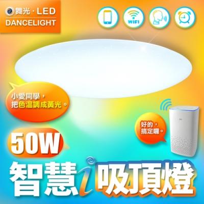 舞光 智慧i系列50W智能三用吸頂燈 LED-CES50-I