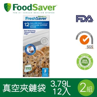 美國FoodSaver-真空夾鍊袋12入裝(3.79L)[2組/24入]
