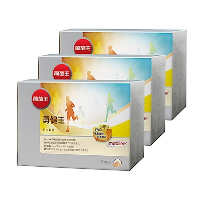 葡萄王 勇健王粉末顆粒30入X3盒(維持靈活行動力)