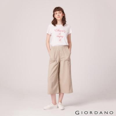 GIORDANO 女裝素色鬆緊腰八分寬褲-85 牛津杏