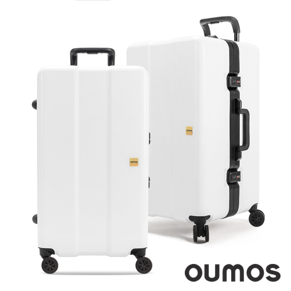 法國 OUMOS 旅行箱 - 雙層白 Container Double White 29吋
