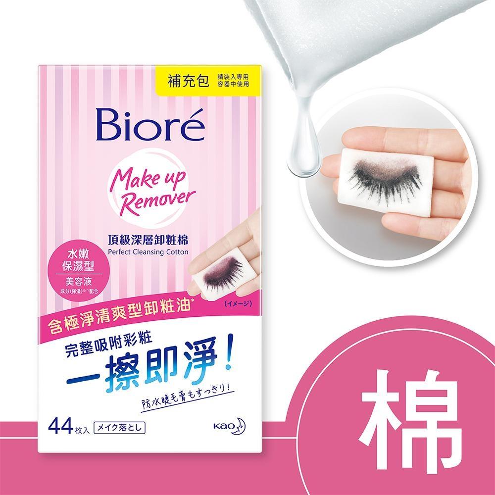 Biore 蜜妮 頂級深層卸粧棉 水嫩保濕型(補充包44片)
