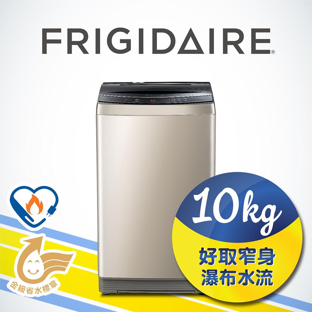 Frigidaire富及第 10KG 定頻直立式洗衣機 福利品