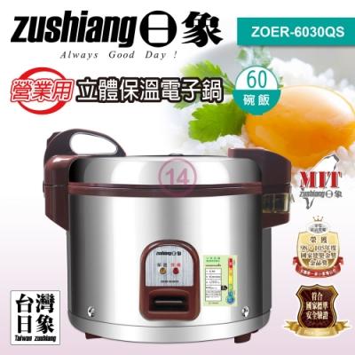 日象5.4L(60碗飯)營業用電子鍋 ZOER-6030QS