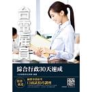 2019年最新台電雇員綜合行政30天速成 (Q025E19-1)