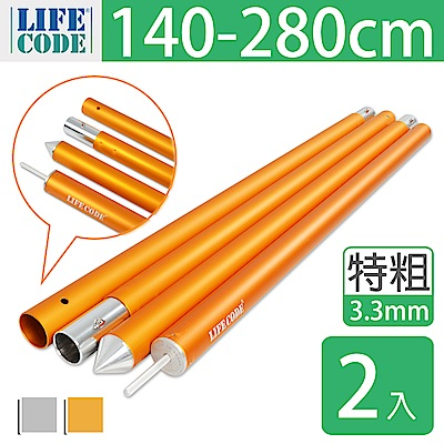 LIFECODE鋁合金四截伸縮營柱桿(140-280cm)3.3cm特粗款(2入組)
