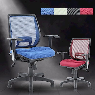 【A1】氣墊達人新型專利高彈力舒壓氣墊電腦椅/辦公椅(4色可選-1入)