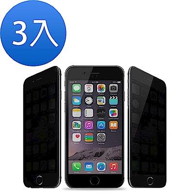 iPhone 6/6s 高清防窺 9H 鋼化玻璃膜 保護貼-超值3入組