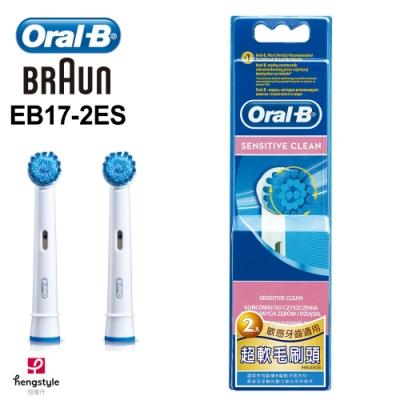 德國百靈Oral-B-成人超軟毛刷頭(2入)EB17-2ES 歐樂B