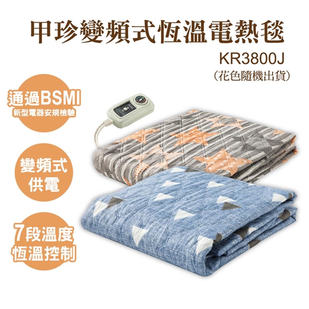 韓國甲珍 變頻式恆溫電熱毯 KR3800J 單人