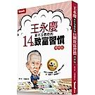 王永慶來不及教你的14個致富習慣(增修版)