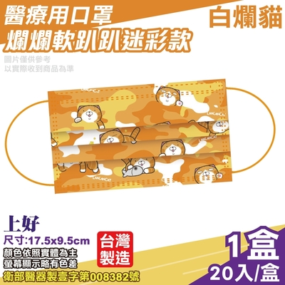 白爛貓 成人醫用口罩 (爛爛軟趴趴迷彩款) 20入/盒
