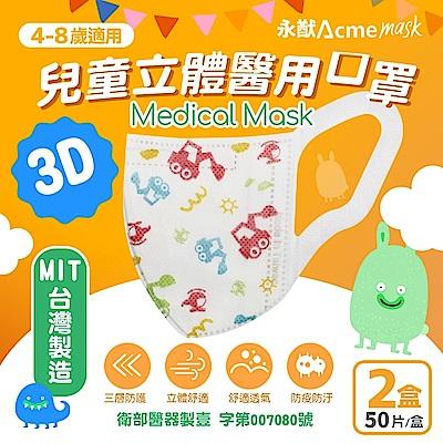 [限搶]永猷 兒童3D立體醫用口罩-怪手(50入x2盒)