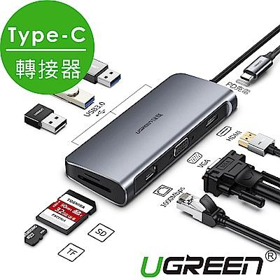 綠聯 Type-C多功能轉接器-HDMI 4K/USB3.0/SD/PD充電/GigaLA