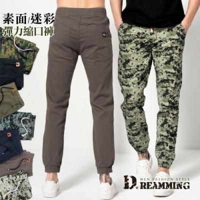 Dreamming 街頭潮流鬆緊抽繩束口休閒長褲 縮口褲 慢跑褲-兩款七色