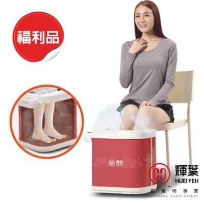 【福利品】輝葉 熱足寶遠紅外線保健加熱機HY-19966