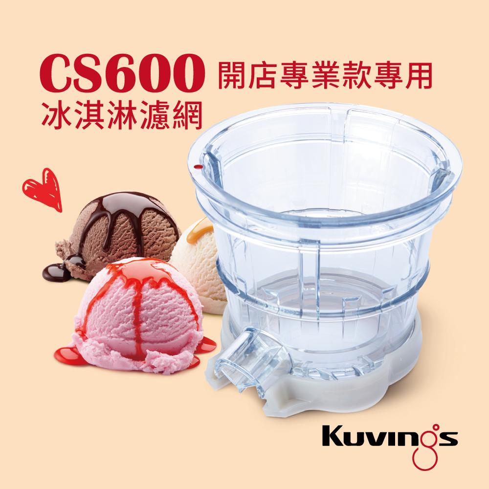 韓國Kuvings慢磨機配件-冰淇淋濾網(CS600專用)