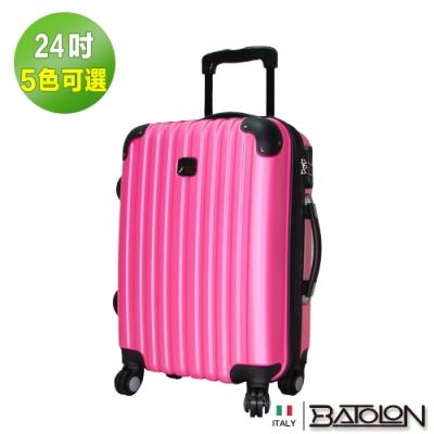 義大利BATOLON  24吋  風尚條紋加大ABS硬殼箱 (5色任選)