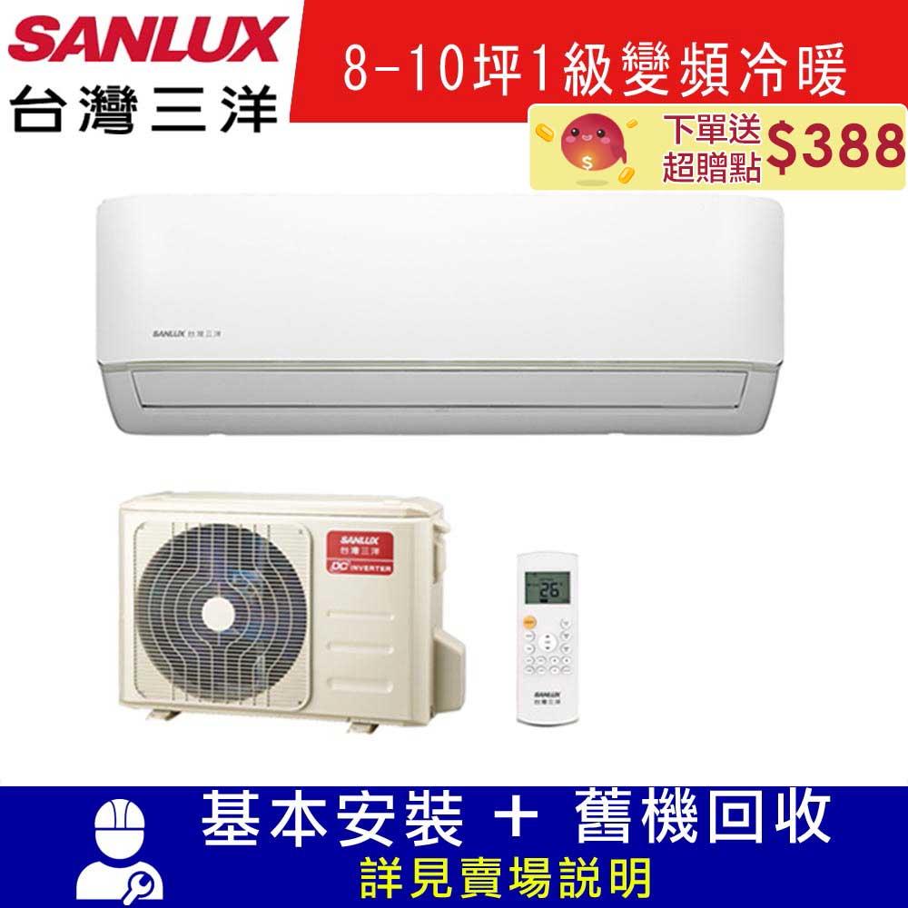 台灣三洋 8-10坪 1級變頻冷暖冷氣 SAE-V50HF/SAC-V50HF