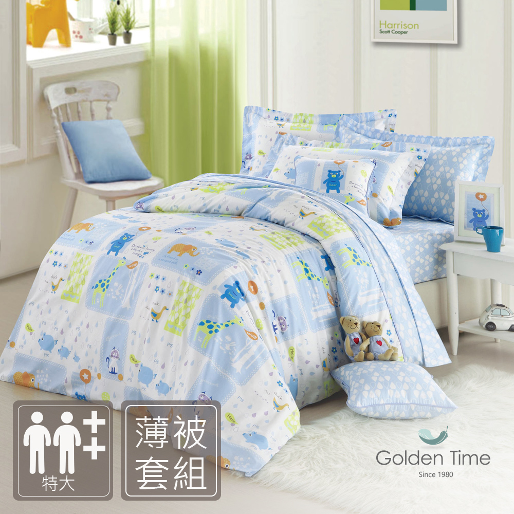 GOLDEN-TIME-開心下雨天-藍-精梳棉-特大四件式薄被套床包組