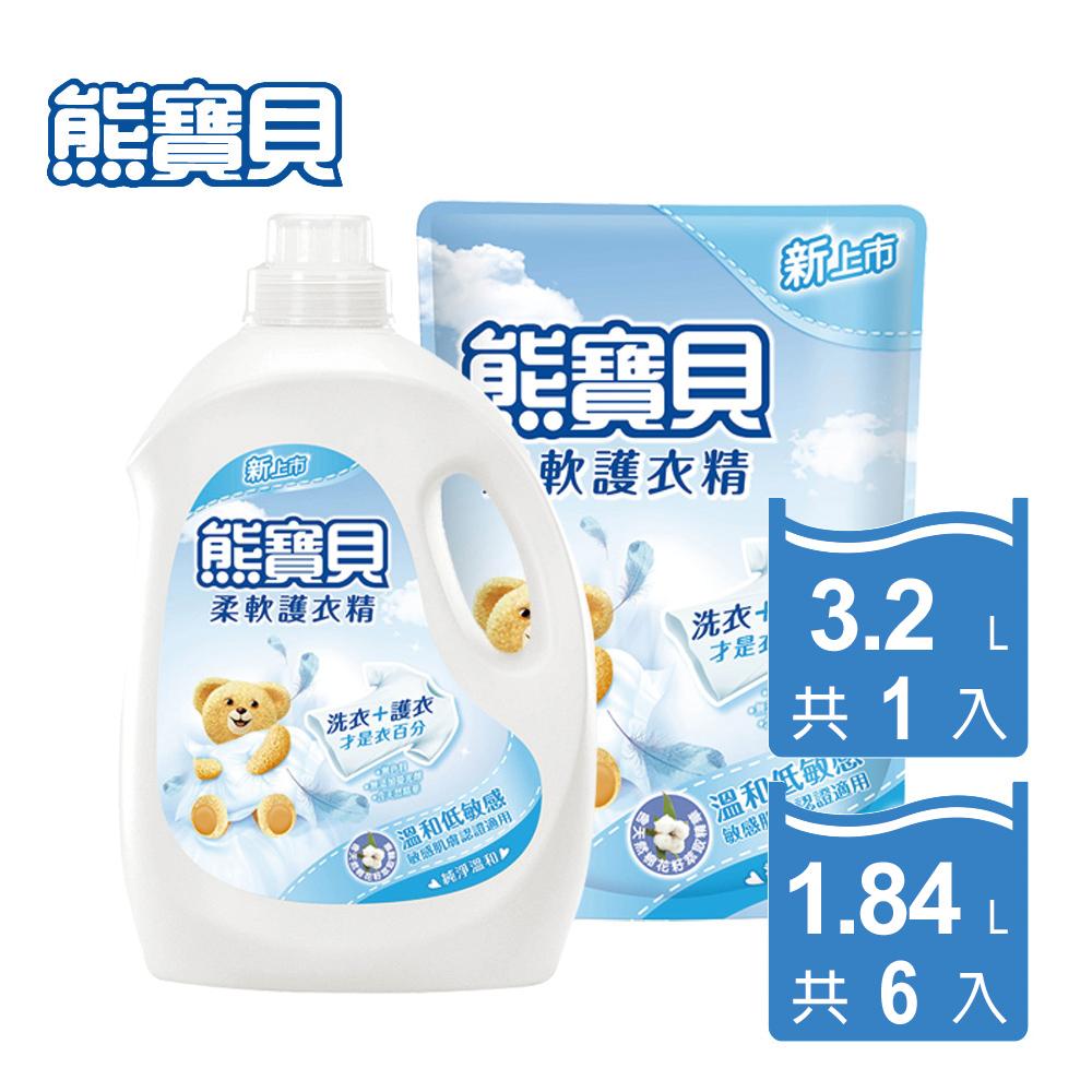 熊寶貝 柔軟護衣精1+6件組(3.2Lx1瓶+1.84Lx6包)_純淨溫和