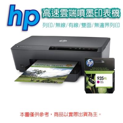 HP Officejet Pro 6230 雙面噴墨商務機+HP 935XL(C2P25AA) 紅色 原廠墨水匣