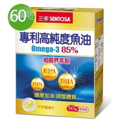 三多 (60粒)高純度魚油軟膠囊單盒_85%高純度Omega-3高效能