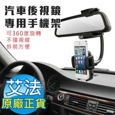 【AFAMIC 艾法】汽車後視鏡專用手機架車用導航架可360度旋轉車載支架(後照鏡 手機支架 手機夾 非出風口架)