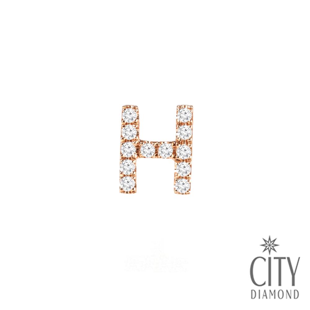 City Diamond 引雅 【H字母】14K玫瑰金鑽石耳環 單邊