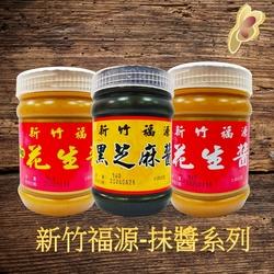 新竹福源 抹醬系列