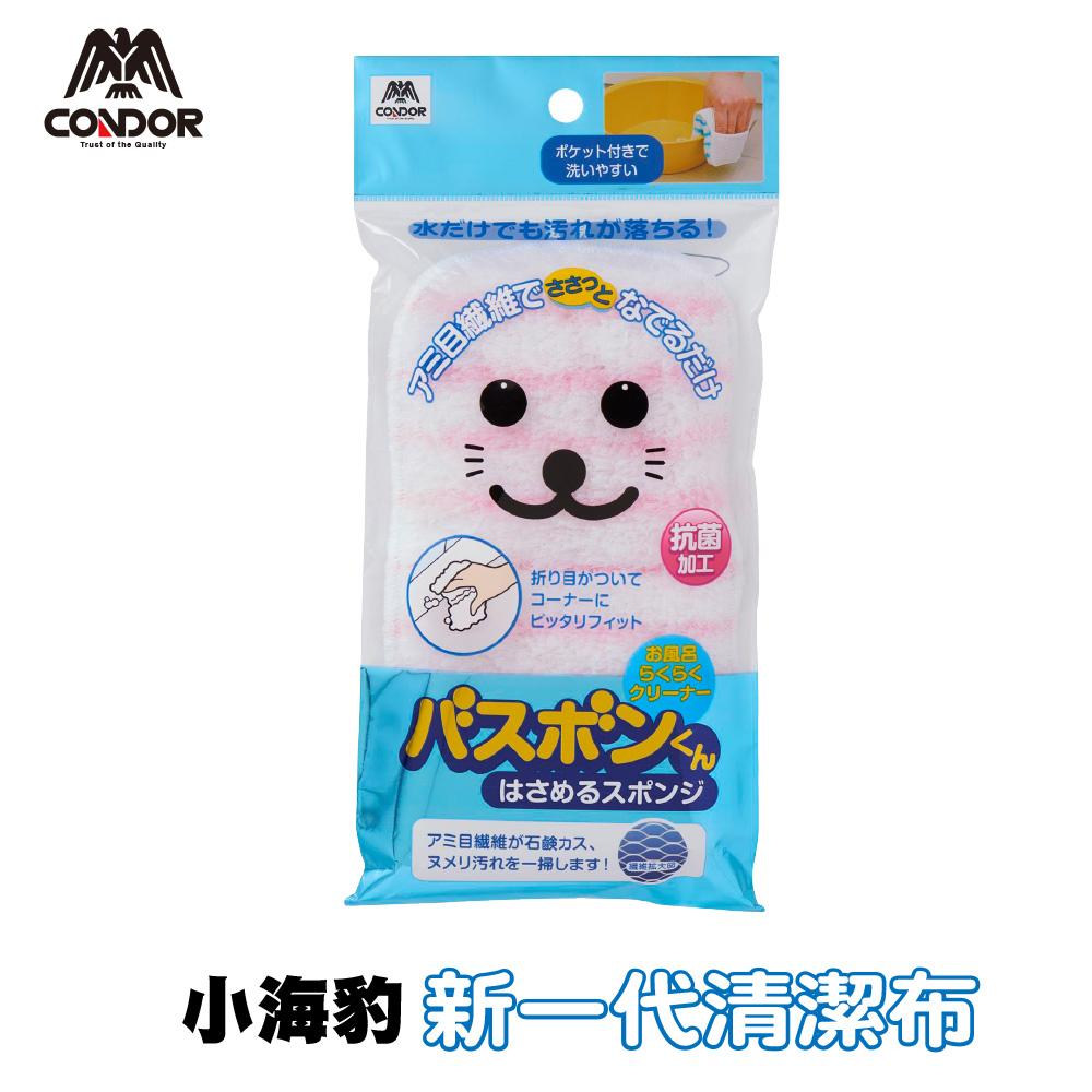 日本小海豹 抗菌纖維浴室清潔布-粉