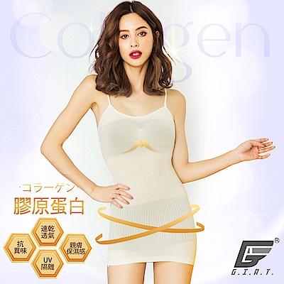 GIAT200D膠原蛋白親膚美體內搭塑衣(細肩款-純白)