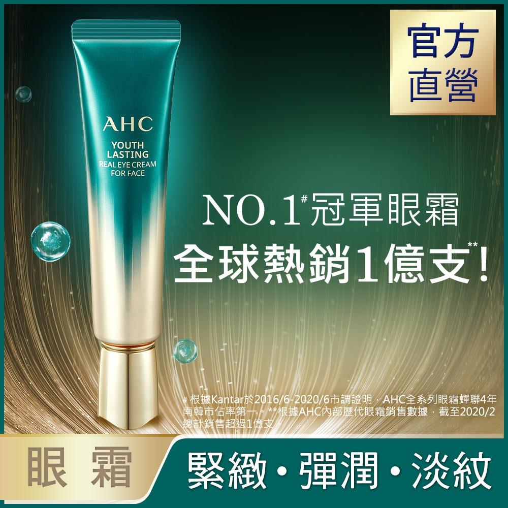 AHC 逆時空EGF超緊緻全臉眼霜30ml