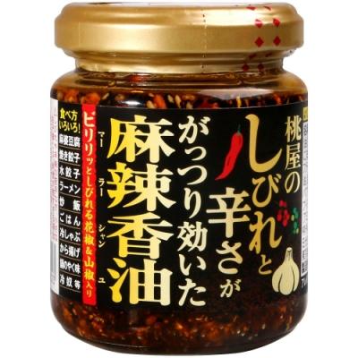 桃屋 香味辣油(黃金椒麻)(105g)