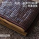 (單人3x6.2尺) 葉月 專利 炭化3D透氣壓邊麻將型孟宗竹涼墊涼蓆竹蓆