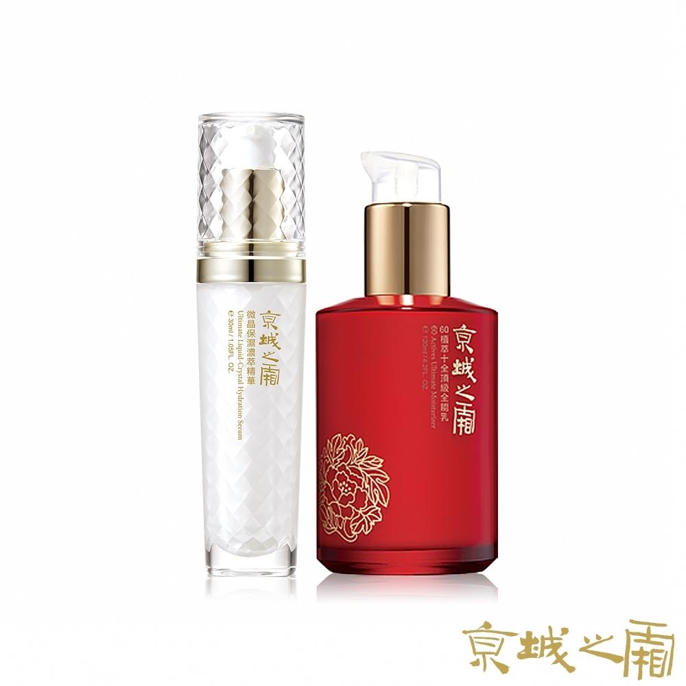 京城之霜牛爾 60植萃十全頂級全能乳+微晶保濕濃萃精華
