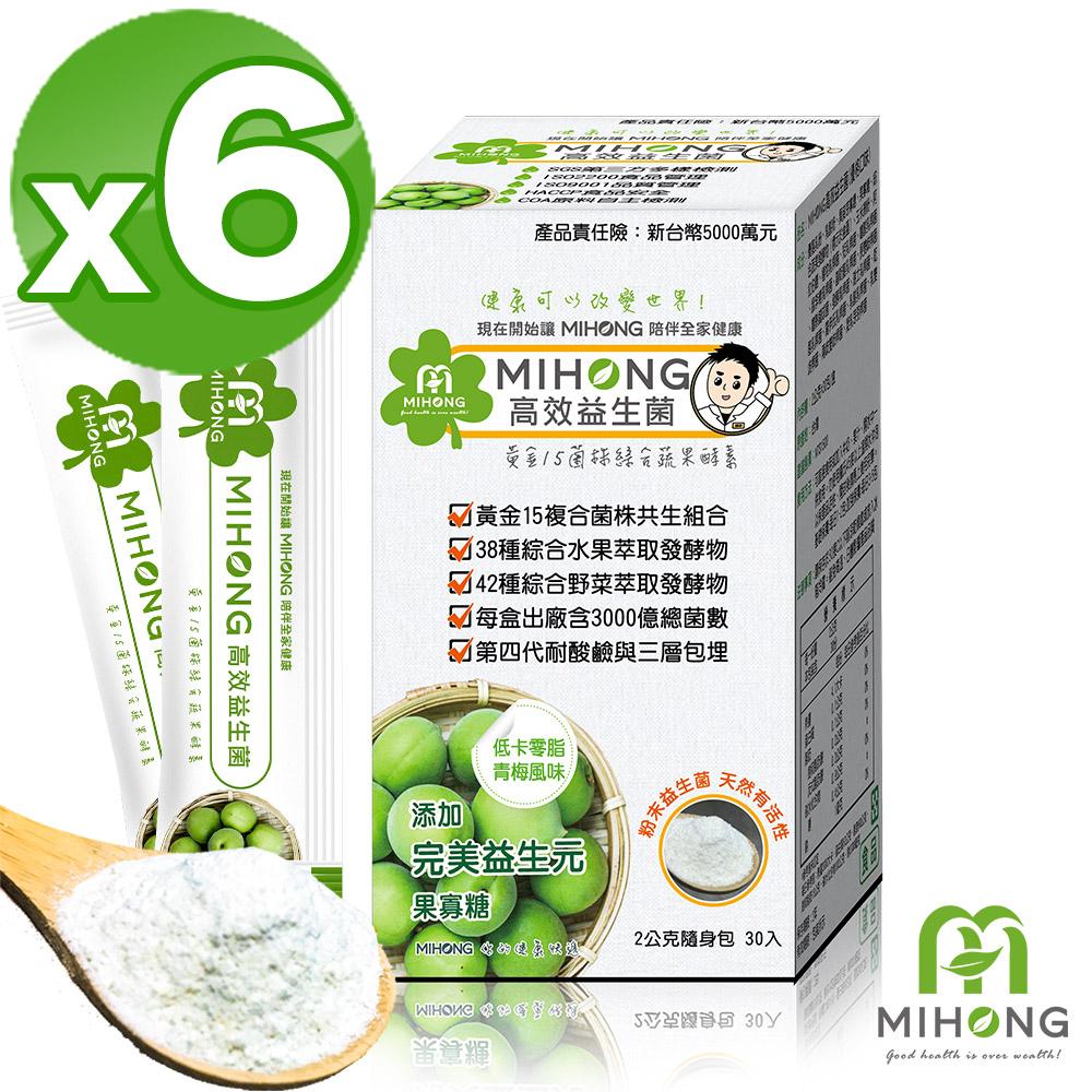 【MIHONG】高效益生菌-青梅x6盒(30包/盒)