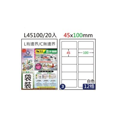 【鶴屋】#03 L45100 白色 12格 A4三用標籤