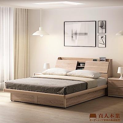 日本直人木業-LIGHT原切木收納5尺雙人掀床組