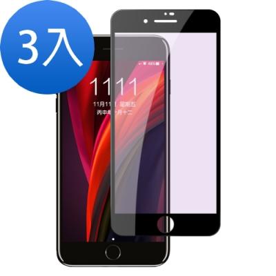 [超值3入組] iPhone SE 2020 SE2 滿版 黑色 藍紫光 9H鋼化玻璃膜 手機 保護貼 (iPhoneSE2020保護貼 SE2保護貼 iPhoneSE2020保護貼 SE2鋼化膜 )
