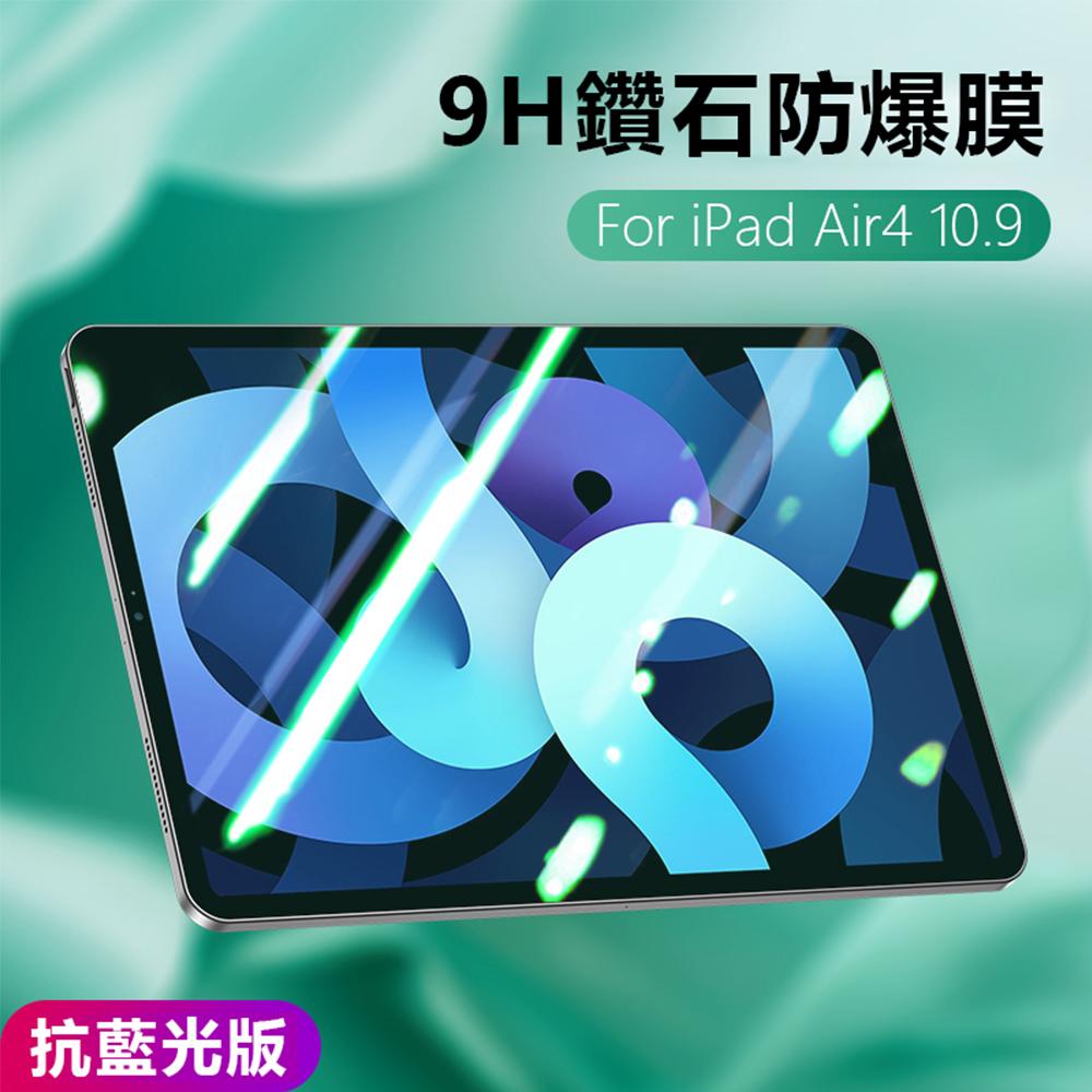 Apple iPad Air4 10.9吋(2020)9H抗藍光鋼化玻璃保護貼 防指紋防爆 平板玻璃貼