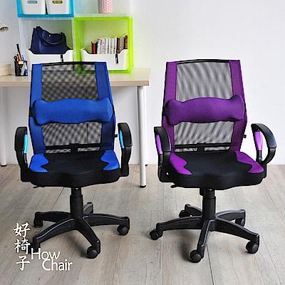 【How Chair 好椅子】智慧透氣護腰扶手電腦椅 (4色任選)