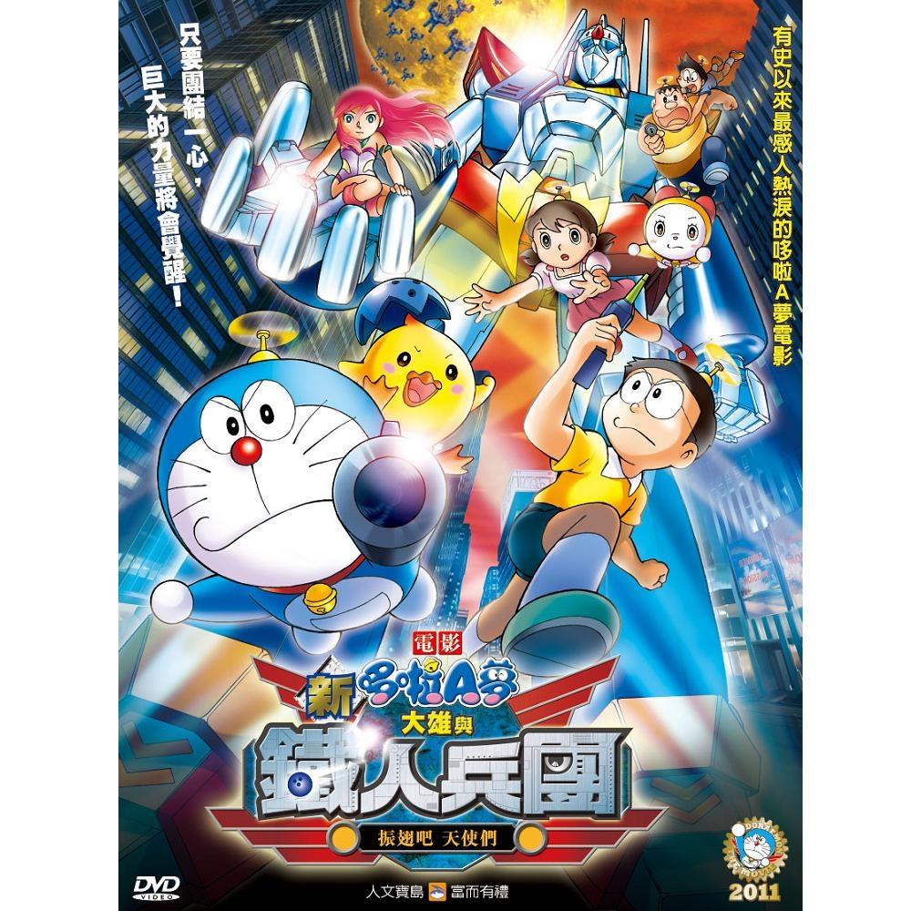 哆啦A夢-新大雄與鐵人兵團DVD